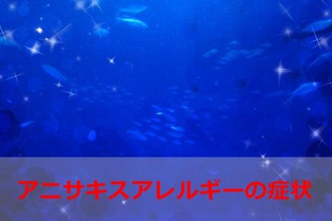 anisakis2