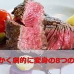 安いが固い外国産牛肉は漬けるだけで柔らかに!8つの秘訣