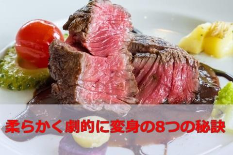 固い外国産牛肉を柔らかくする方法!漬けるだけの8つの対策法