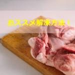 【絶対試すべき!】氷水解凍で肉や魚を美味しく解凍する