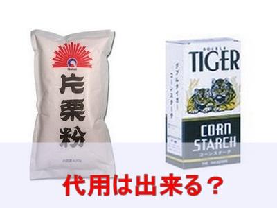 コーンスターチは片栗粉で代用可能?違いは?使い分けのコツ