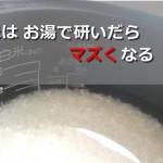 米はお湯で研ぐな!!水が良い4つの理由と美味しく炊くコツ