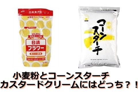 小麦粉とコーンスターチの違いは何?カスタードクリームに使う理由