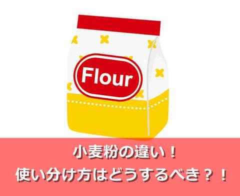 薄力粉と小麦粉は同じ?中力粉・強力粉との違いは?使い分け方と代用方法