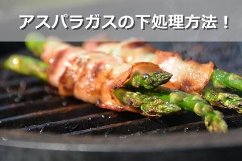 asparagus03